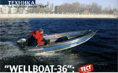 wellboat 36 тест моторной лодки